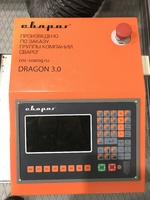 Dragon 3.0